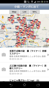 Screenshot_2014-05-13-00-14-40