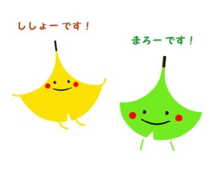 黄色いししょーと緑のまろー